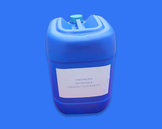 发动机积碳清洗剂